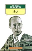 Владимир Набоков Дар 978-5-9985-0220-0