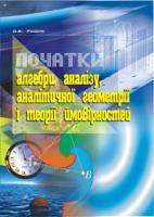 Рудик Олександр Борисович Початки алгебри, аналізу, аналітичної геометрії і теорії ймовірностей: Навчальний посібник 966-692-605-9