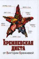 Виктория Брежнева Кремлевская диета от Виктории Брежневой 5-17-041007-7