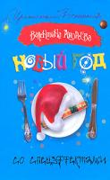 Валентина Андреева Новый год со спецэффектами 978-5-17-048609-0, 978-5-271-18781-0