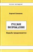 Семанов Сергей Русское возрождение: борьба продолжается 978-5-901838-23-5
