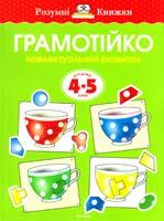 Земцова Ольга Грамотійка. Інтелектуальний розвиток для дітей 4-5 років : навчальний посібник 978-617-526-737-0