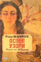 Іваничук Роман Осінні узори. Новели та оповідання 978-966-03-7336-5