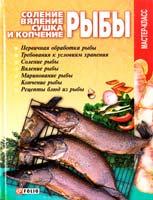 Авт.-сост. В. В. Онищенко Соление, вяление, сушка и копчение рыбы 978-966-03-4831-8