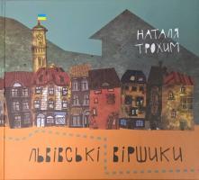 Трохим Наталя Львівські віршики 978-966-97511-3-3
