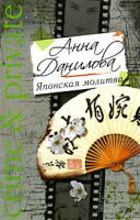 Анна Данилова Японская молитва 978-5-699-30802-6