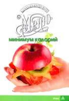 Сост. А. Н. Киселева Минимум калорий 5-8029-1129-8