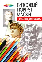 Авт.-сост.: А. Ф. Конев, И. Б. Маланов Гипсовый портрет маски 5-17-034358-2, 985-13-4055-3