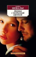 Шевалье Трейси Девушка с жемчужной сережкой 978-5-389-16598-4