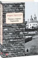Парамонов Андрей Улицы старого Харькова 978-966-03-8413-2