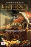 Сейлор Стивен Империя: Роман об имперском Риме 978-5-389-10817-2