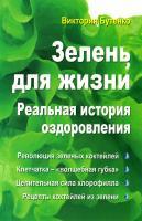 Бутенко Виктория Зелень для жизни. Реальная история оздоровления 978-985-14-0099-3