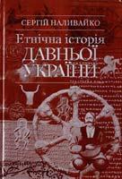 Наливайко Сергій Етнічна історія Давньої України 978-966-2152-00-5