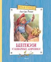 Вестли Анне-Катрине Щепкин и коварные девчонки 978-5-389-04705-1