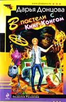 Донцова Дарья В постели с Кинг-Конгом 978-5-699-48429-4