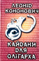 Кононович Леонід Кайдани для олігарха: Кримінальний роман 966-663-009-5