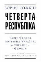 Борис Ложкін, Володимир Федорін Четверта республіка. Чому Європі потрібна Україна, а Україні - Європа  978-966-03-7519-2