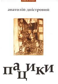Дністровий Анатолій Пацики 978-966-441-231-2