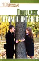 Подружжя: інтимні запитання : На запитання відповідає доктор морального богослов'я отець Ігор Бойко 978-966-395-543-8