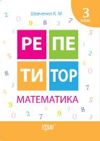Шевченко Ксенія Репетитор. Математика. 3 клас 978-617-030-733-0