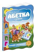 Федієнко Василь Абетка у загадках. (картонка) 978-966-429-232-7