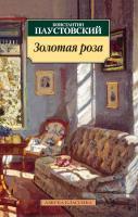 Паустовский Константин Золотая роза 978-5-389-07948-9