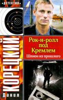 Данил Корецкий Рок-н-ролл под Кремлем. Шпион из прошлого 978-5-17-059256-2, 978-5-271-23887-1