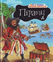 Е. Бомон, Ф. Сімон Пірати 978-611-526-066-9