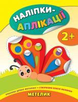 Смирнова К. В. Метелик 978-966-284-403-0