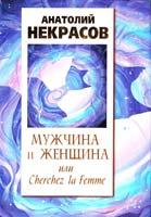 Некрасов Анатолий Мужчина и Женщина, или Cherchez La Femme 978-5-271-41466-4