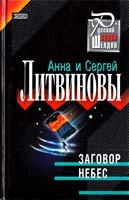Литвинова Анна, Литвинов Сергей Заговор небес 5-04-005476-9