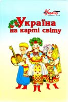 Упорядник Алла Ковтун Україна на карті світу 978-966-399-105-4