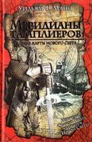 Уильям Ф. Манн Меридианы тамплиеров. Тайные карты Нового Света 978-5-17-044315-4