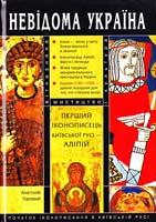 Горовий А. Перший іконописець Київської Русі — Аліпій 978-966-8174-53-7