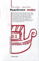 Грейвс Роберт Иудейские мифы. [Книга Бытия] 978-5-9757-0282-1