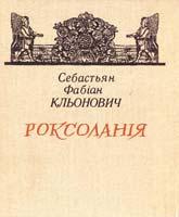Кльонович Себастьян Фабіан Роксоланія