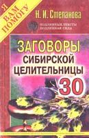 Степанова Наталья Заговоры сибирской целительницы. Выпуск 30 978-5-386-03343-9