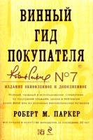 Роберт М. Паркер Винный гид покупателя 978-5-699-40073-7