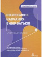 Алла Колупаєва , Оксана Таранченко Інклюзивна практика. Вибір батьків 978-966-945-014-2