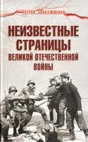 Автор-сост. А. С. Гаспарян Неизвестные страницы Великой Отечественной войны 978-5-9533-6597-0