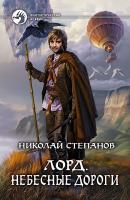 Степанов Николай Лорд. Небесные дороги 978-5-9922-1944-9
