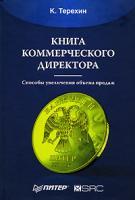 К. Терехин Книга коммерческого директора 5-469-01569-6