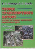 Поліщук Володимир Теорія транспортного потоку: методи та моделі організації дорожнього руху 978-966-316-221-8