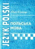 Слюсар Олег Польська мова 978-966-399-213-6