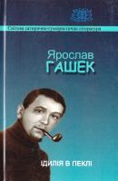 Гашек Ярослав Ідилія в пеклі: оповідання, гуморески, памфлети, фейлетони 978-966-7990-43-5