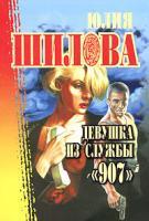 Юлия Шилова Девушка из службы