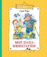 Вийра Юрий Мой папа - Мюнхгаузен 978-5-389-05682-4