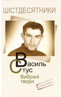 Стус Василь Вибрані твори 978-966-2164-50-3