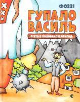 Гупало Василь Гупало Василь. П'ять з половиною пригод 978-617-679-266-6