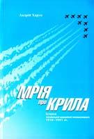 Харук Андрій Мрія про крила: Історія української авіаційної промисловості 1910-1991 pp. 978-617-569-012-3